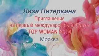 Приглашение на Первый международный женский форум TOP WOMAN 2014