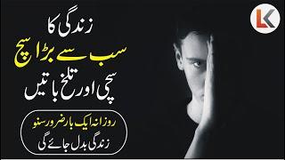 Inspirational Speech urdu hindi   Powerful motivational video about success and failures   Self Help