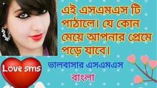 Love Sms Bangla screenshot 2