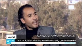 """فيديو.. مالك عدلي عن ملكية """"صنافير وتيران"""": """"الحكومة بتستغفلنا"""""""