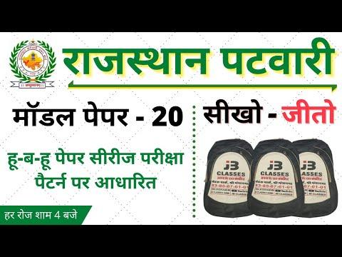 20) Rajasthan Patwari Model Paper 2020 | Rajasthan Patwari GK, Patwari Reasoning, Patwari Computer