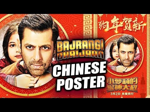 Bajrangi Bhaijaan NEW CHINESE POSTER Released In CHINA | Salman Khan
