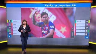 إلى أين سيرحل ميسي بعد برشلونة؟