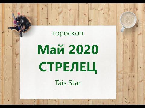 План-Прогноз и Гороскоп на май 2020 СТРЕЛЕЦ / Лето 2020 / Смена вектора развития до 2022 года