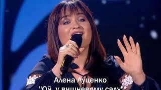 """Ой, у вишневому саду"" - Aлена Луценко"