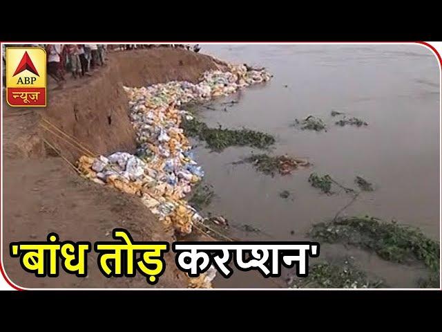 Ghanti Bajao: Corruption Engulfing Lives Of 1 Lakh People In Ballia , BJP MLAs Big Revelation