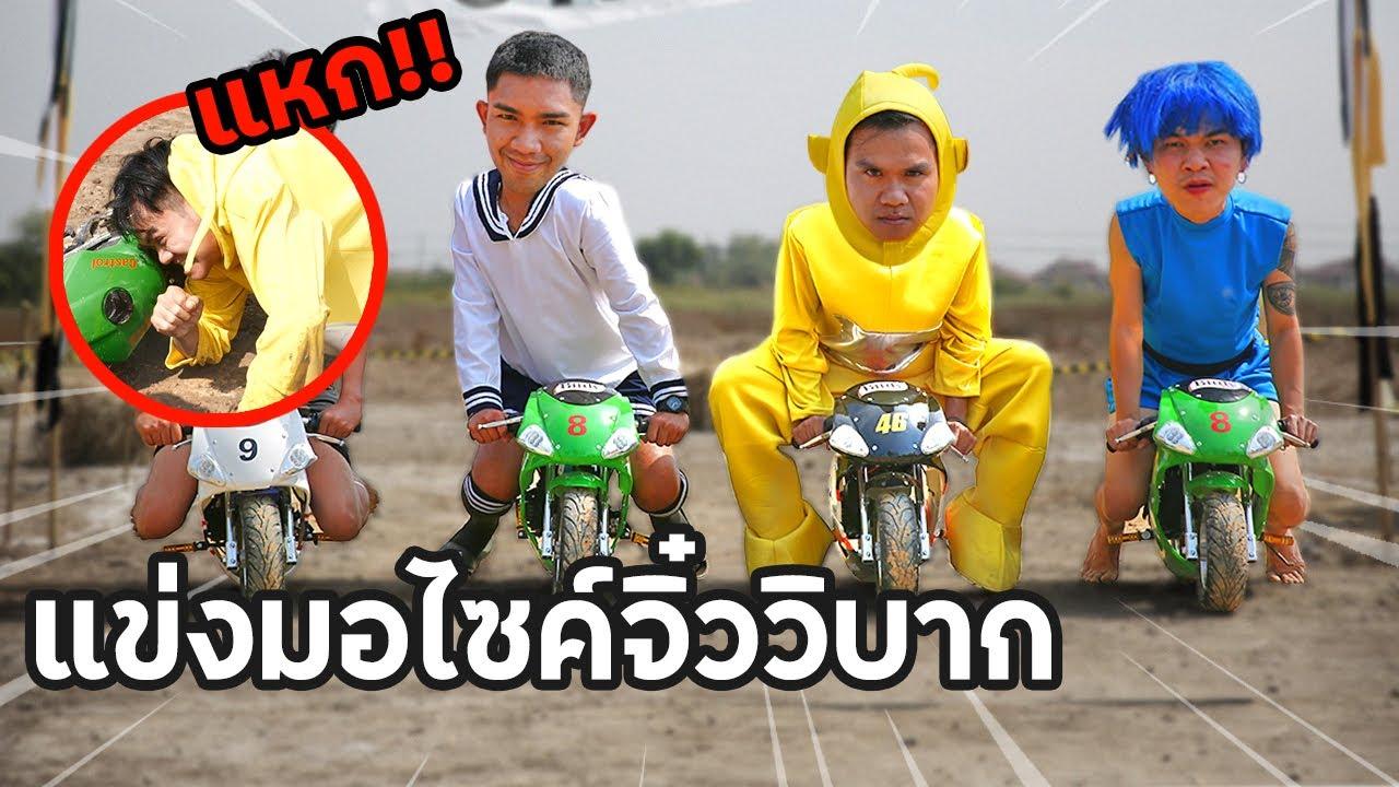แข่งมอเตอร์ไซค์จิ๋ววิบาก โคตรฮา The Ska MotoGP