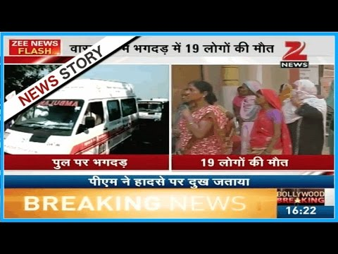 UP ADG and Home Secretary leaves for Varanasi's stampede site