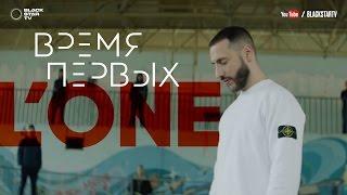 Download L'ONE - Время первых (премьера клипа, 2017) Mp3 and Videos