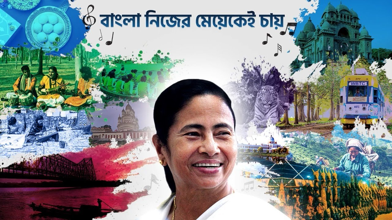 Bangla Nijer Meyekei Chay - Campaign Song 2021 of All India Trinamool Congress