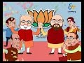 Jaane Bhi Do- Election Results Cartoon - On 13th Feb 2017