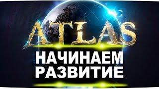 Начало развития. Новая игра Atlas от разработчиков игры ARK: Survival Evolved (стрим )