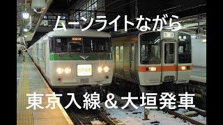 ムーンライトながら東京入線&大垣発車