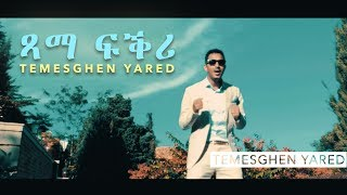 TEMESGHEN YARED TSAMA FIQRI NEW ERITREAN MUSIC 2018