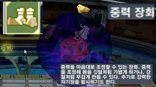 [겟엠프드]고전악세 중력장화