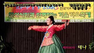 케이팝탑스타스/2019아듀야외공연 /가수 태나/배띄워라