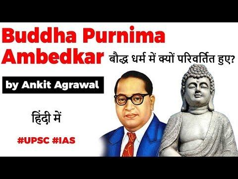 Buddha Purnima Special - Why Dr BR Ambedkar converted to Buddhism? Why Ambedkar chose Nagpur? #UPSC