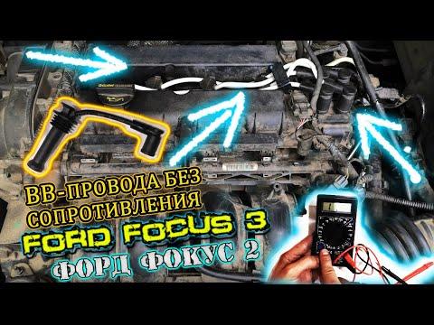 Форд фокус 3 ВЫСОКОВОЛЬТНЫЕ ПРОВОДА НУЛЕВОГО СОПРОТИВЛЕНИЯ Ford Focus 2