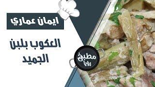 العكوب بلبن الجميد - ايمان عماري