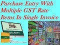 Purchase Entry With Multiple GST Rate In Tally | Multiple Tax Rate Items In Single Invoice | Intrast