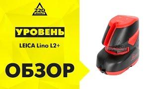видео Купить Лазерный нивелир Leica Lino L2+. Заводские цены