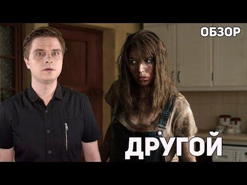 Другой - Обзор фильма
