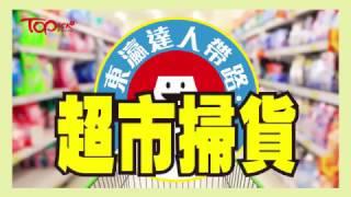 東瀛達人帶路到日本超市掃貨