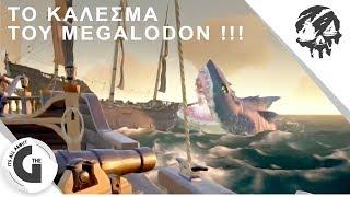 Το Κάλεσμα του Megalodon !!! | Sea of Thieves Hungering Deep | Greek