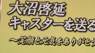 大沼啓延キャスターお別れ会