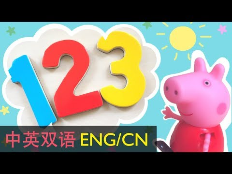 Numbers counting 1-20 in English and in Mandarin Chinese   Learning Video for children