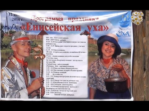 День рыбака Енисейская уха праздник - снято Енисейск ( Усть Кемь ) 2014 год 11 июля