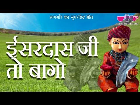 Ishardas Ji To Bago Pere | Rajasthani Gangaur Songs | Gangaur Festival Videos