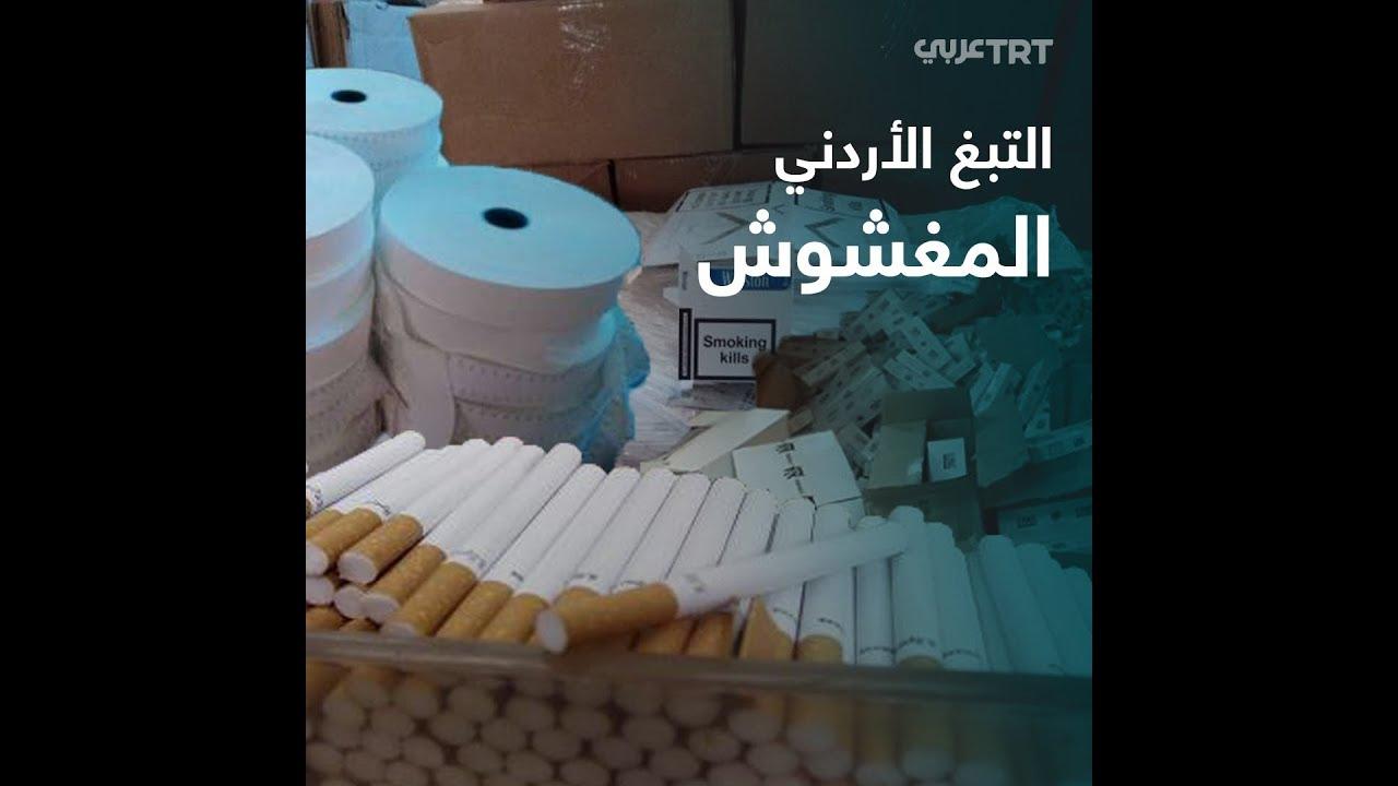 قضية الدخان المزوّر الأردني وتورّط جهات حكومية