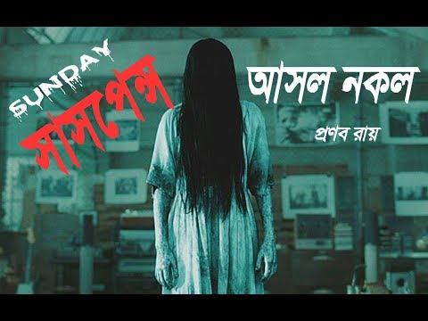 Sunday Suspense | Asol Nakol (আসল নকল) - Pranab Ray |  Radio Mirchi Kolkata 98.3 FM