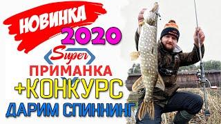 ЭТА ПРИМАНКА ТОЧНО УБИЙЦА НОВИНКА 2020 КОСИТ ЩУКУ Ловля щуки на спиннинг Рыбалка на щуку 2020