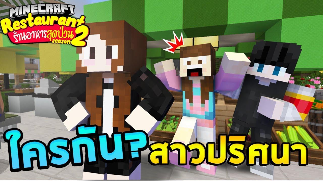 Minecraft ร้านอาหารสุดป่วน 2 - เธอเป็นใครกันนะ เหมือนเจ๊เลย