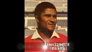 ~サッカー~  バロンドール 受賞者まとめ 《1956~1965.ver》