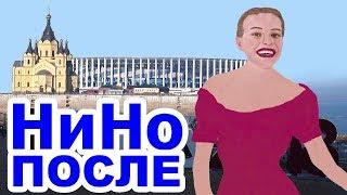 Нижний Новгород [Путешествия по России] Что стало с НиНо? Что посмотреть в Нижнем Новгороде?