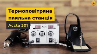 Презентація термоповітряної паяльної станції Accta 301(, 2016-06-30T11:54:53.000Z)
