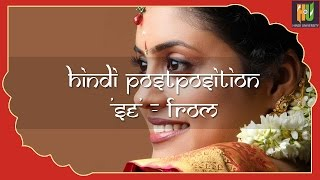 Learn Hindi: Lecture 16 (Postpositions Part 1)