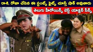 Raasi And Roja Most Powerful Power Pack Popular Action Scenes    Telugu Heroines Best Action Scenes