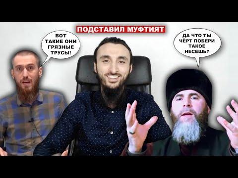 ИЛЛЮЗИОНИСТ ПОДСТАВИЛ МУФТИЯТ