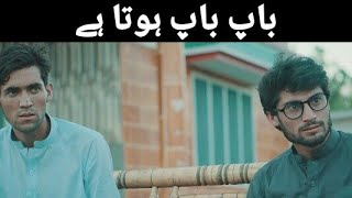 Baap Baap hota hain Pashtoon vines new funny video