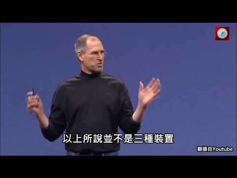 2007年1月9日賈伯斯發表第一代iPhone