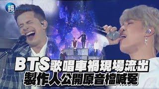鏡週刊 鏡娛樂即時》BTS歌唱車禍現場流出 製作人公開原音檔喊冤 thumbnail