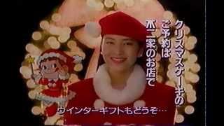 1993年ごろの不二家のクリスマスケーキのCMです。鈴木杏樹さんが出演さ...