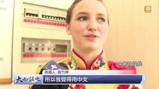 udn tv《大而話之》中華文化神秘魅力 外國人看大陸之奇