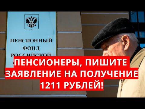 Download Пенсионеры, пишите заявление на получение 1211 рублей!