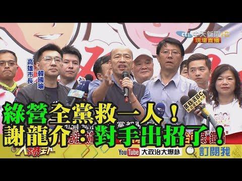 【精彩】綠營全黨救一人!謝龍介:對手在出招了!