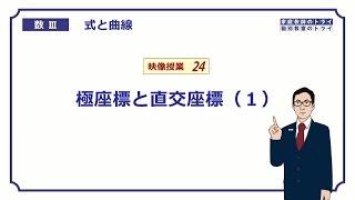 【高校 数学Ⅲ】 式と曲線24 極座標1 (17分)